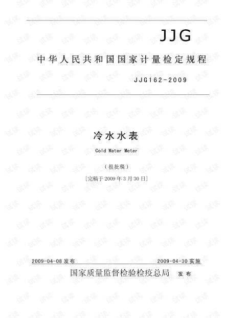 JJG162-2009标准