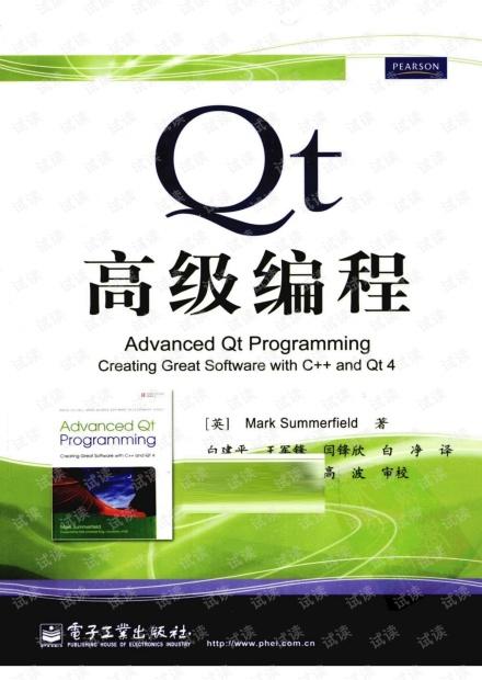 QT高级编程(中文完整高清版带书签).pdf