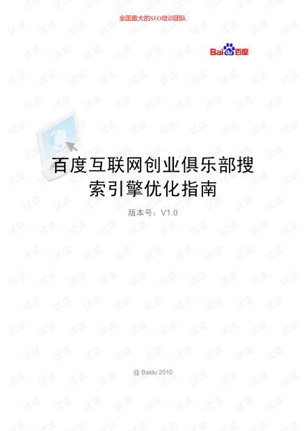 百度官方SEO优化指南.pdf