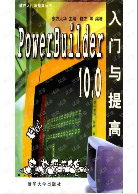powerbuilder10.0.入门与提高