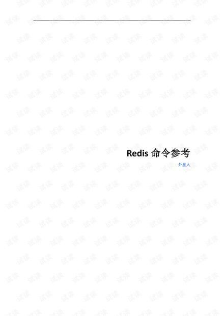 Redis 命令参考手册完整版