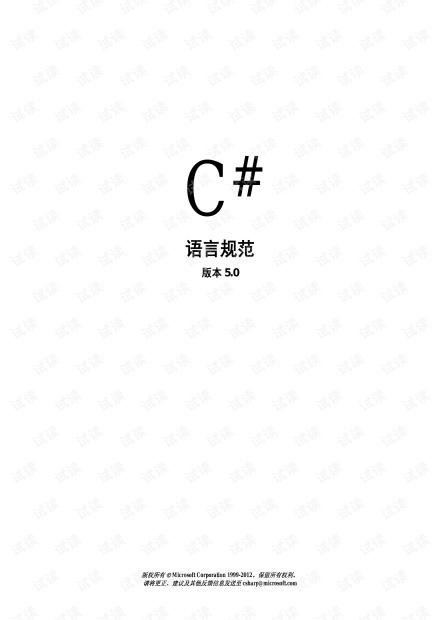 C#语言规范5.0.pdf