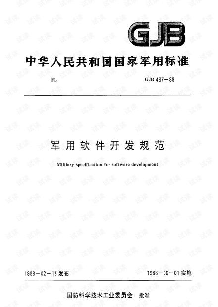 GJB 437-88 军用软件开发规范