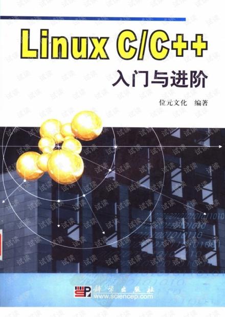 LINUX C/C++ 入门与进阶