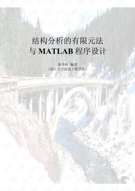 结构分析的有限元法与MATLAB 程序设计(徐荣桥)