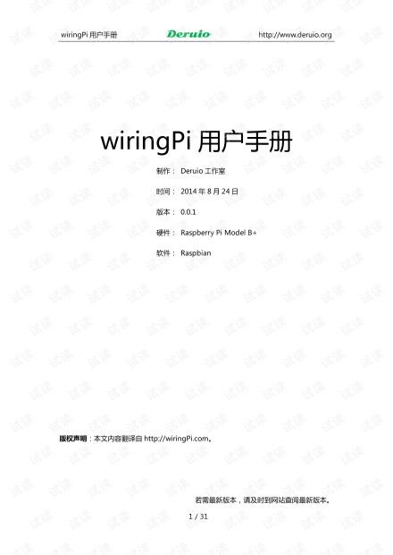 wiringPi用户手册v001