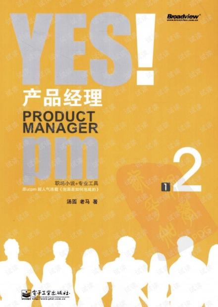 yes 产品经理 下册 yes pm