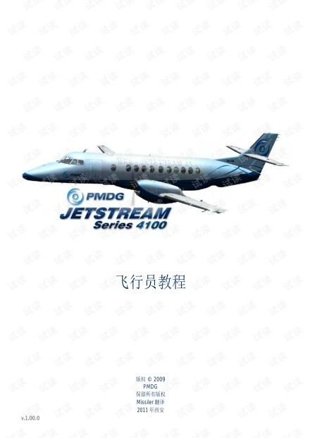 FSX PMDG_J4100 带飞中文手册教程