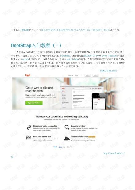 BootStrap入门教程.pdf