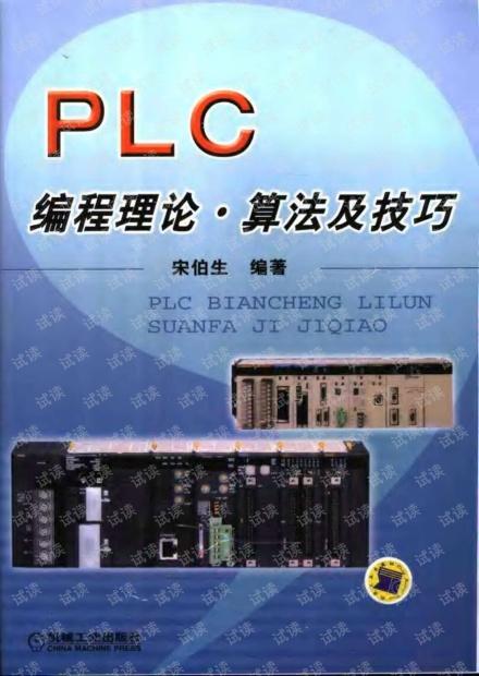 plc编程算法技巧
