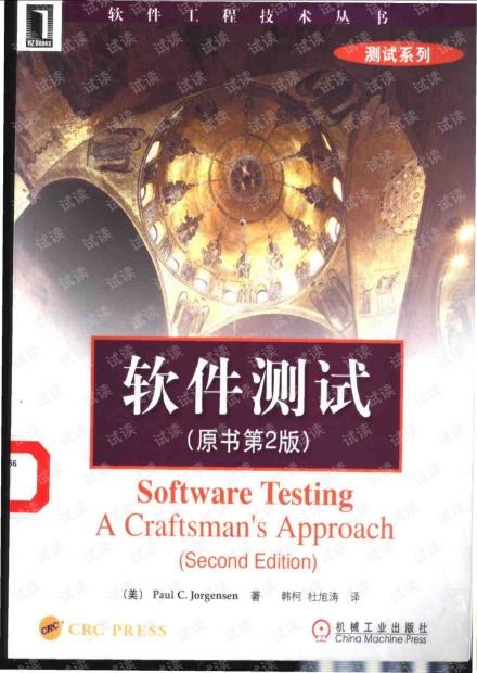 软件测试 原书中文第二版  (美)佩腾(Patton R ) 著 张小松 等译