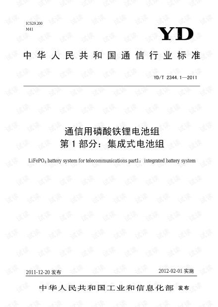 YDT2344.1-2011通信用磷酸铁锂电池组 第1部分:集成式电池组.pdf