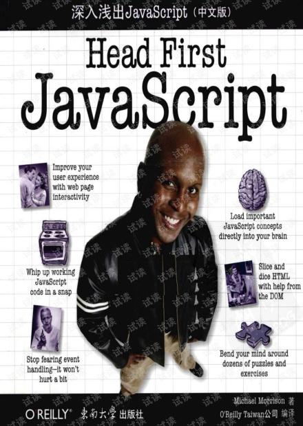 深入浅出JavaScript (中文版) (Michael Morrison) PDF扫描版