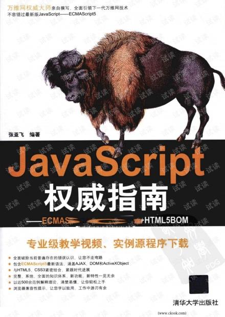 JavaScript权威指南—ECMAScript5+HTML5DOM+HTML5BOM (张亚飞) 高清PDF扫描版