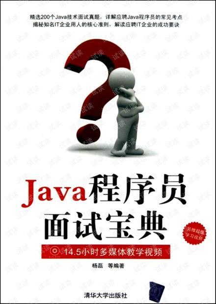 《java程序员面试宝典(》杨磊) 高清完整PDF版