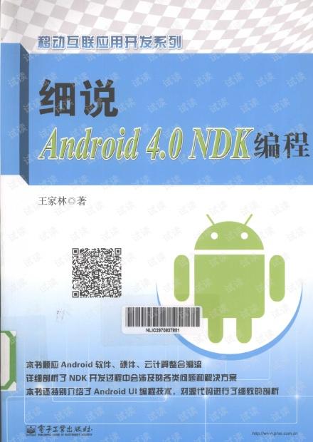 细说Android 4 0 NDK编程  王家林  pdf扫描版