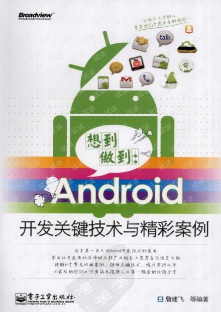 想到做到:Android开发关键技术与精彩案例 (詹建飞) pdf扫描版