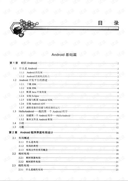轻松学Android开发  王雅宁  中文pdf扫描版