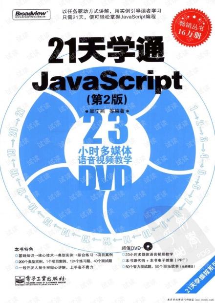 21天学通javascript(第2版)(顾宁燕) pdf扫描版