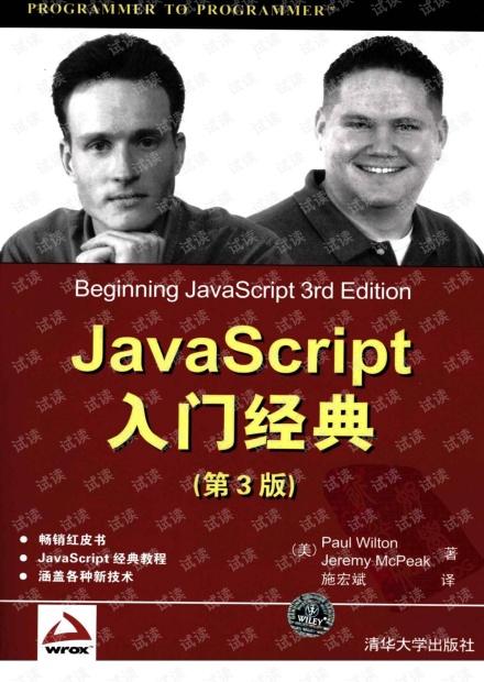JavaScript入门经典(第3版) (Beginning JavaScript 3rd Edition)中文PDF扫描版