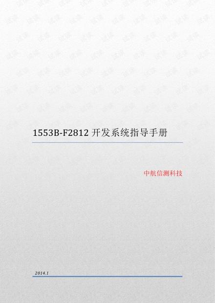 DSP 1553B总线 F2812 开发板 BU61580开发系统