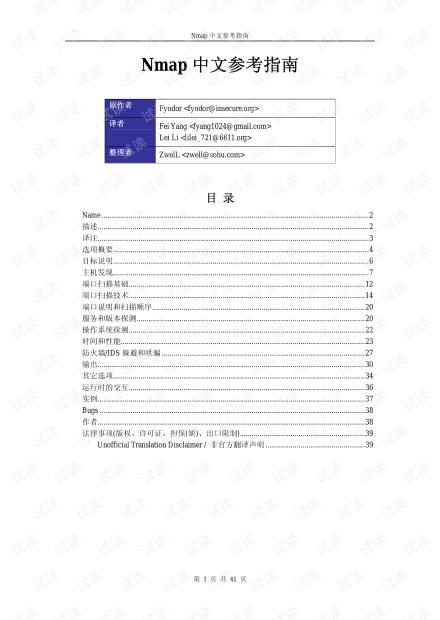 Nmap参考指南(中文版).pdf