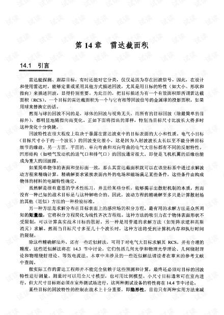 雷达手册(中文第三版下)