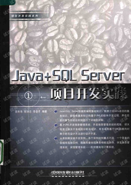 JAVA+SQL SERVER项目开发实践