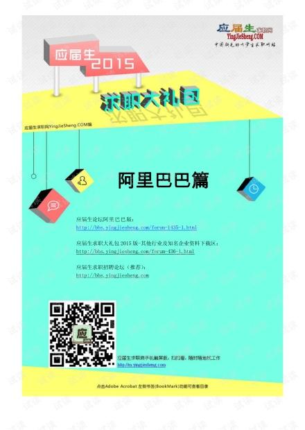 阿里巴巴2015校园招聘求职大礼包.pdf