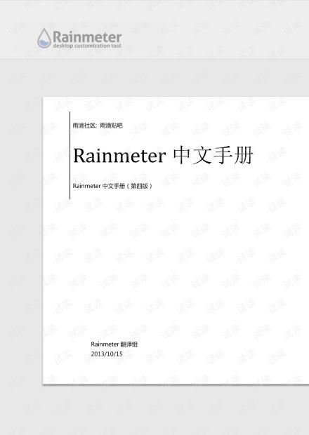 Rainmeter中文手册第四版