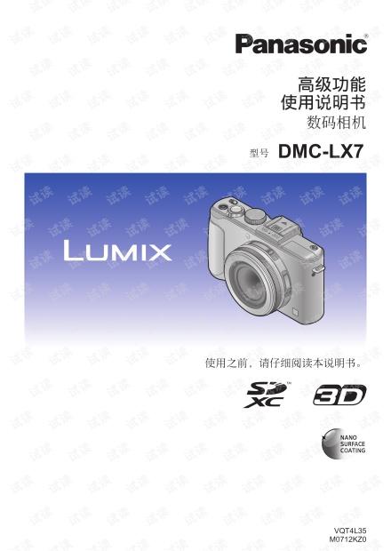 Panasonic DMC-LX7 说明书1