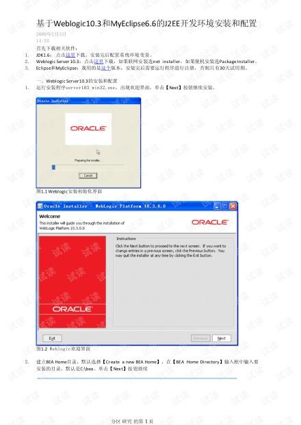 Weblogic10安装和配置
