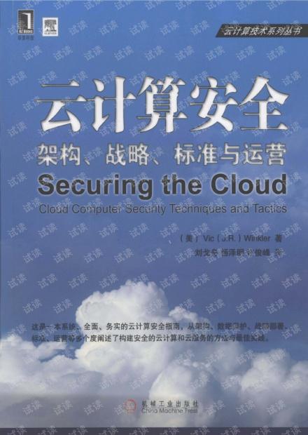 云计算安全架构、战略、标准与运营,完整扫描版