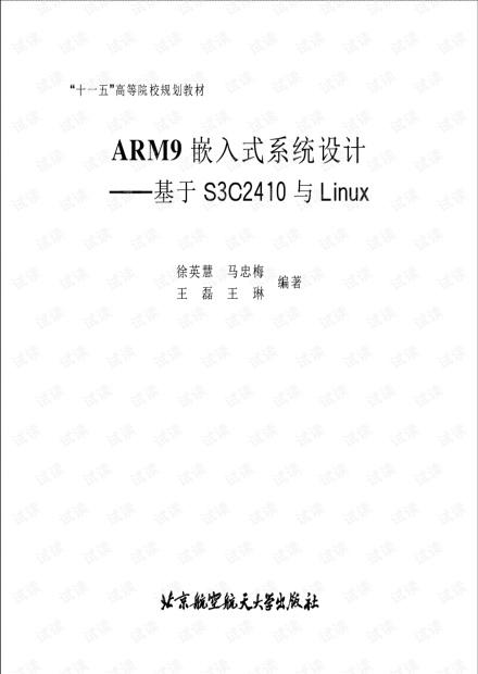 ARM9嵌入式系统设计—基于S3C2410与Linux