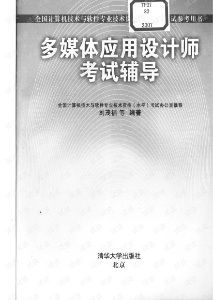 多媒体应用设计师考试辅导+刘茂福等编著.pdf