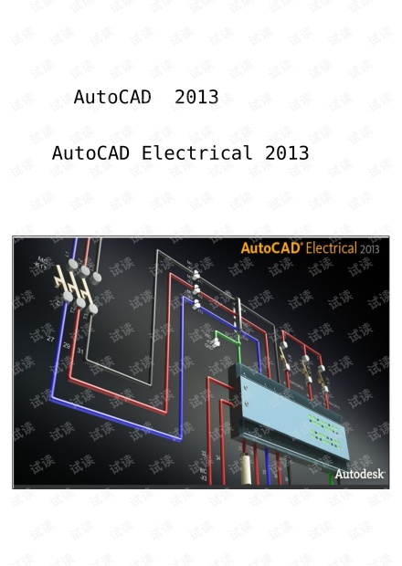 AutoCAD Electrical 2013设计实战学习笔记