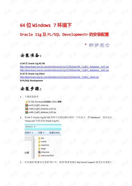 64位环境下Oracle11g配置