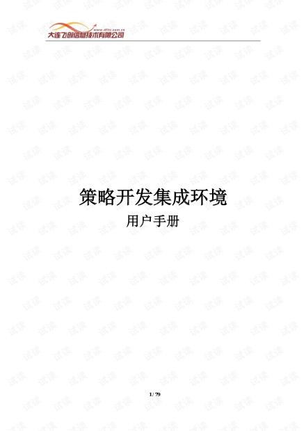 X-Quant  Studio策略开发集成环境用户手册