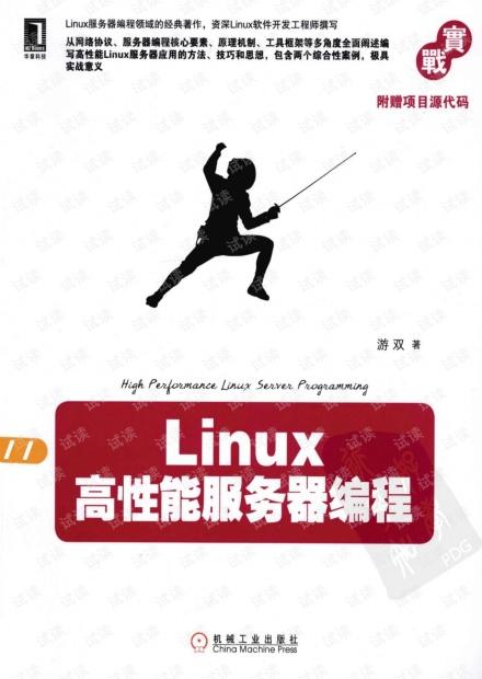 Linux高性能服务器编程-高清-pdf