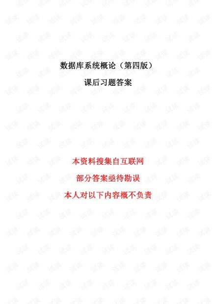 数据库系统概论课后习题答案.pdf