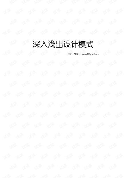 深入浅出设计模式(中文版)高清 pdf