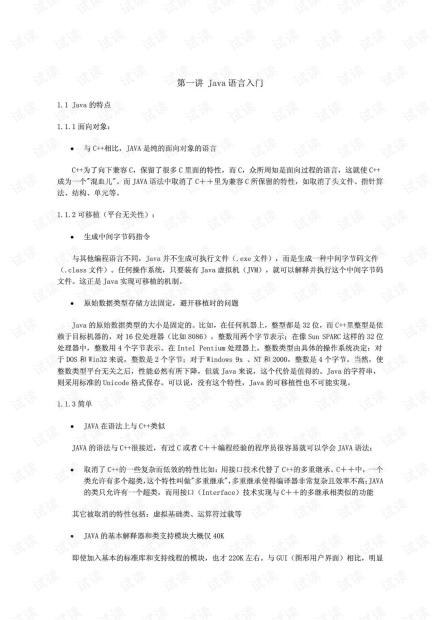 java基础知识大全(必看经典).pdf