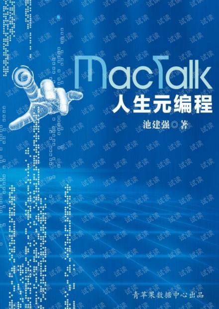 MacTalk·人生元编程-池建强著.pdf
