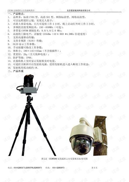 COFDM无线遥控云台发射机简介V1.2.pdf