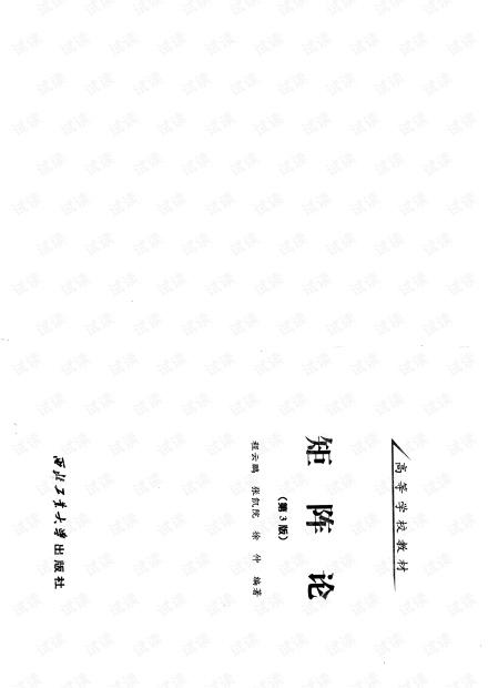 矩阵论(第三版)程云鹏pdf电子书