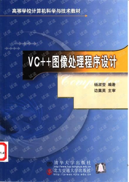 图象处理程序设计 杨淑莹.pdf