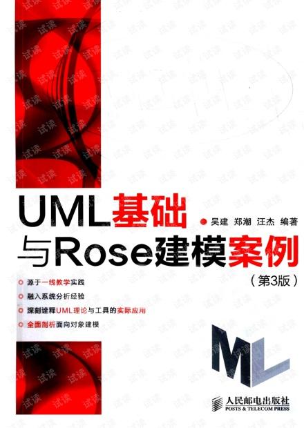 UML基础与Rose建模案例(第3版).pdf