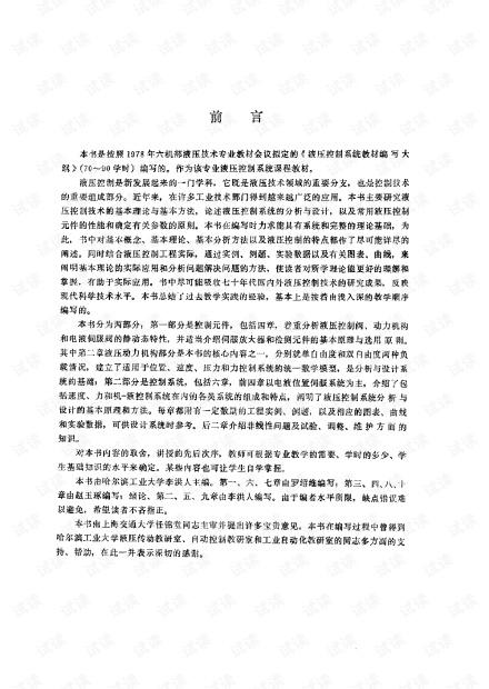 液压控制系统(李洪人)