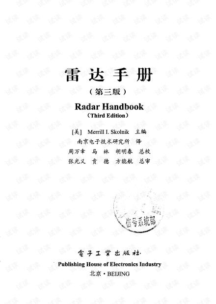 雷达手册 第三版上 中文