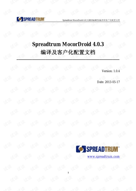 展讯Spreadtrum MocorDroid 4.0.3 编译及客户化配置文档
